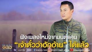 กรณิการ์ - มนต์แคน แก่นคูน (Demo เพลงพิเศษ)