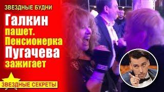 Смотреть 🔔 Галкин пашет. Пенсионерка Пугачева зажигает (видео) онлайн