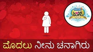 First Care yourself   Modalu ninu chanagiru   Love Guru Kannada
