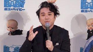 映画『ボス・ベイビー』のジャパンプレミアが7日、都内で行われた。 日...
