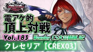 【CREX03】ヴァイス:クレセリア/Vol.183 Wonder CS大会動画2