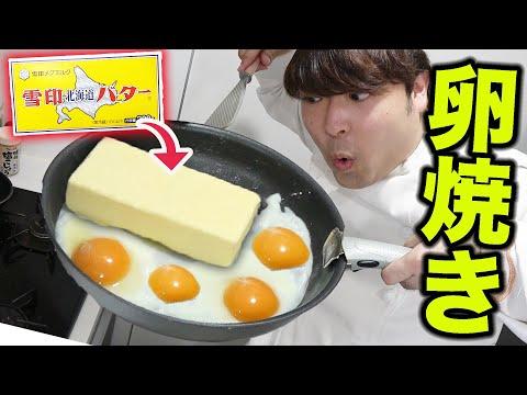 バター丸ごと1本使った卵焼きなんて絶対美味しいでしょ!?
