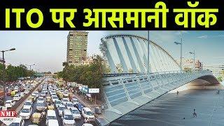 Delhi को मिला उसका पहला मेगा Skywalk, अगले 10 महीने में होगा बनकर तैयार