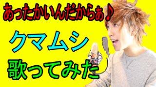 好き勝手歌ってみました(^◇^) The theme of this song is soup !! ♪う...