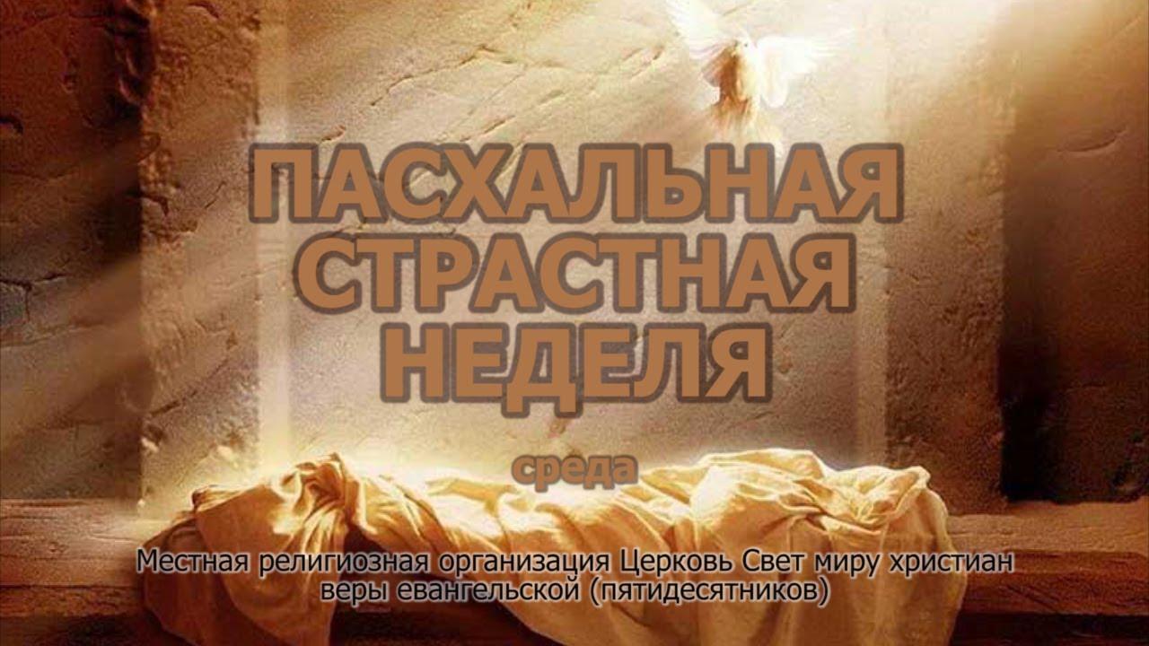 Пасхальная неделя. День 4. Павел Лавренов