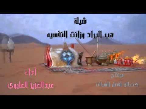 هب البراد وزادت النفسيه Youtube