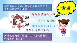 Publication Date: 2020-08-09 | Video Title: 培僑小學