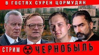 Чернобыль - хороший сериал?