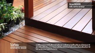 Floor Covering Synthetic Wood