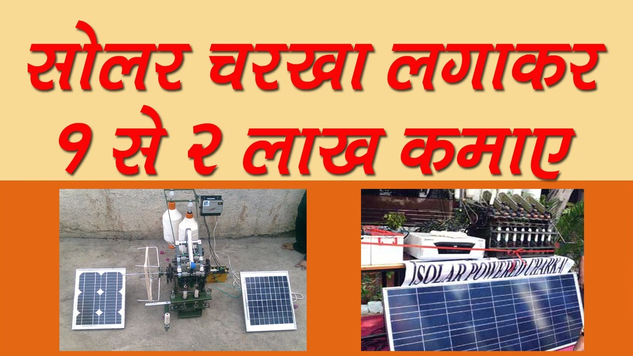 Solar Charkha Business, earn 1 to 2 lakh monthly | सोलर चरखा लगाकर हर महीने  1 से 2 लाख कमाए