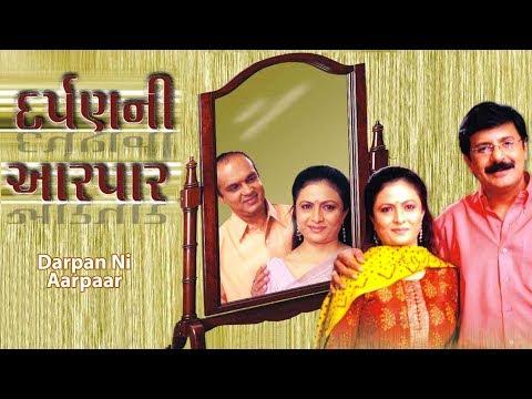Darpan Ni Aarpaar  Best Gujarati Family Natak full  Jaideep Shah, Mehul Buch, Jayesh Barbhaya
