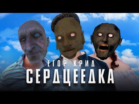 Егор Крид - Сердцеедка ПАРОДИЯ MC NIMRED песня клип про гренни 2 / granny chapter two саундтрек 13+