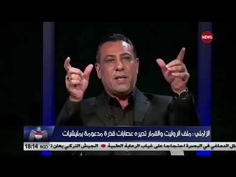 بالفيديو: حاكم الزاملي يضع النقاط فوق حروف القمار في فنادق العراق الكبرى