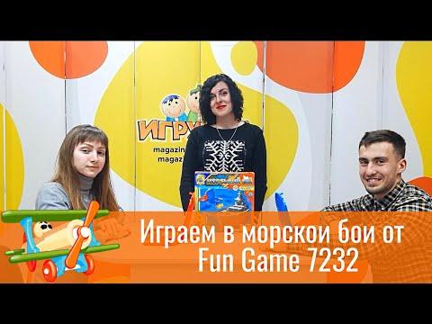 Играем в настольную игру от Fun Game «Морской бой» 7232