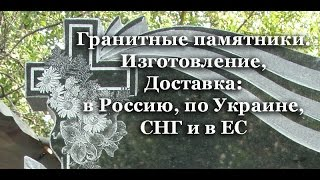 видео Где заказать установку памятников в Краснодаре
