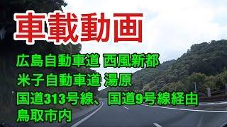 【車載動画】広島自動車道 西風新都-米子自動車道 湯原-国道313号線、国道9号線経由 鳥取市内 20150623
