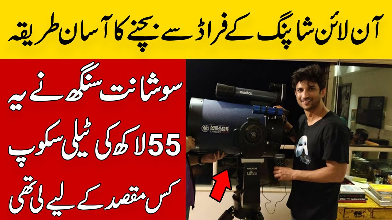 Why Sushant Singh Rajput owned a Telescope? Random Facts | Mind Facts |