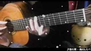 My Guitar Play - Yuki no Hana - Mika Nakashima