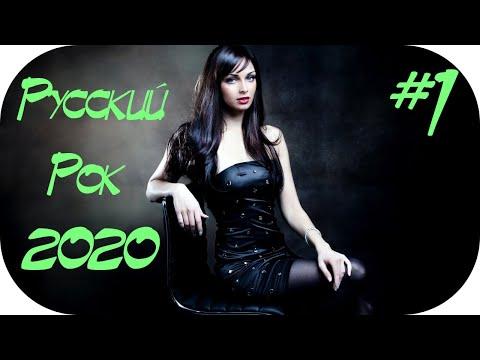 🇷🇺 РУССКИЙ РОК 2020 🎶 New Russian Rock 2020 Mix 🎶 Сборник Русского Рока 2020 🎶 Новый Рок #1