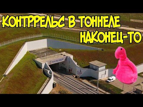 Крымский мост(май 2020)На Ж/Д у Южного портала поставили КОНТРРЕЛЬС.Биельский мост ставят УГОЛОК