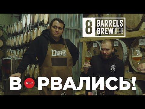 Смотреть Пиво из винных бочек. 8 Barrels & Stamm Beer. онлайн