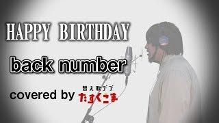 【デブが歌う】HAPPY BIRTHDAY - back number うた:たすくこま【初めて恋をした日に読む話 主題歌】