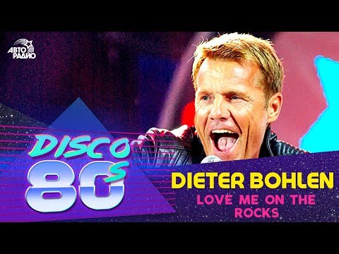 🅰️ Dieter Bohlen - Love Me On The Rocks (Дискотека 80-х 2009, Авторадио)