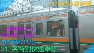 【車窓】〜313系特別快速〜N700系A&中央西線211系と並走バトル〜JR貨物EF210桃太郎スレ違い〜