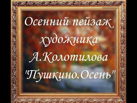 Осенний пейзаж художника А Колотилова Пушкино Осень