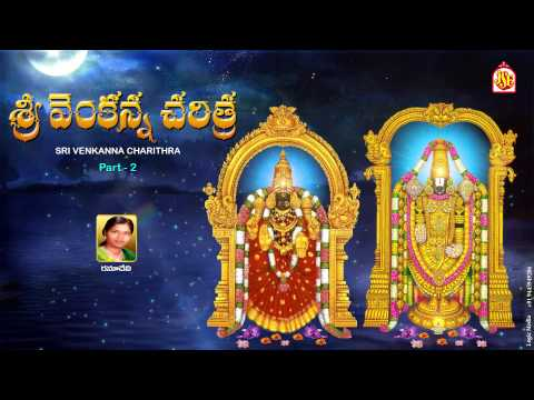 Om Namo Venkatesaya || History Of Lord Venkateswara Swamy || Charithra-2||Ramadevi||TelanganaSongs||