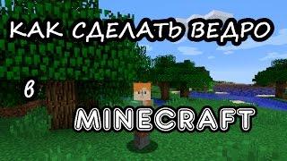 Как сделать ведро в Minecraft(В данном видео я покажу как сделать ведро в Minecraft., 2015-01-20T21:39:37.000Z)