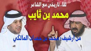حوار تاريخي مع الشاعر / محمد بن ثايب الشهراني - من أرشيف / محمد بن حمدان المالكي