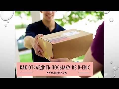 [ИНСТРУКЦИИ ДЛЯ НОВИЧКОВ] Как отследить посылку из [B-Epic] // Где находится мой заказ [Tal Shahar]