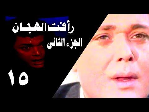 رأفت الهجان جـ2׃ الحلقة 15 من 27