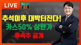 [여의도 주식왕] ▶김동석◀ 추석이후 대박터진다! 카스50% 상한가 후속주 공개