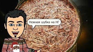 Шуба нежный салат на новый год от кулинарного Шоу Жарь Пей