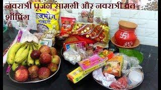 Navratri Pujan Samagri and preparation of navratri shopping   Navratri kalash sthapna pujan samagri