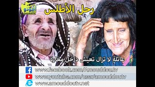 AmouddouTV11 Les nomades de l'Atlas رحل الأطلس