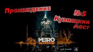 Прохождение игры METRO 2033 Redux. №5 Кузнецкий мост. Почти Let's Play. Играю в метро 2033.