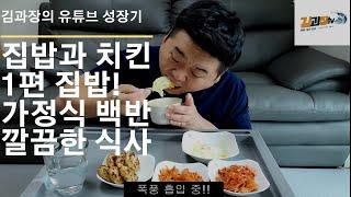 [먹방] 집밥과 치킨 먹방/ 1편 집밥/해물동그랑땡, …