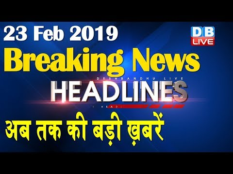 अब तक की बड़ी ख़बरें | morning Headlines | breaking news 23 Feb | india news | top news | #DBLIVE