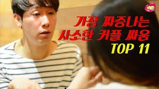 [연애공감물] 가장 어이없는 11가지 커플싸움 (은근 흔함)