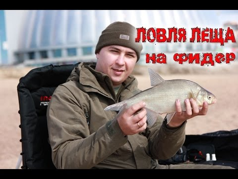 Рыбалка весной. Ловля леща на фидер.