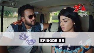 Neela Pabalu Sirasa TV 03rd August 2018 Ep 55 [HD] Thumbnail