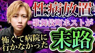【性病受賞】歌舞伎町ホストが枕営業して性病になったが放置した結果...