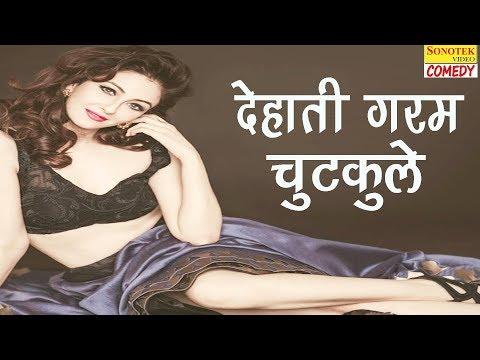 हरयाणा के गरम चुटकुले    Haryana Grama Chutkule    Haryanvi Dehati Comedy    Comedy 2017