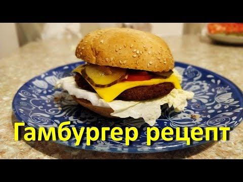 рецепт гамбургера в домашних условиях с фото как в макдональдсе пошагово
