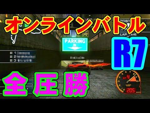 オンラインバトル全圧勝 - リッジレーサー7 / RIDGERACER 7