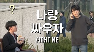 [몰래카메라] 나랑 싸우자 Come Punch Me If You Can Prank (ENG CC)