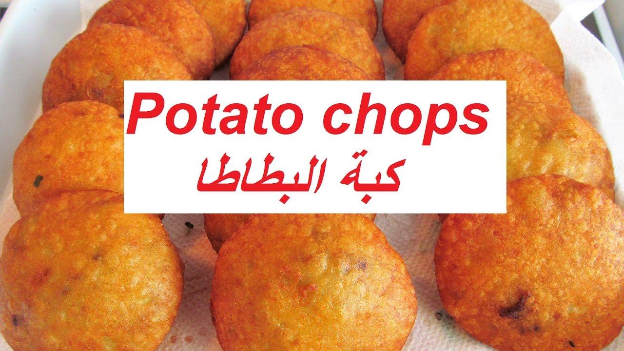 Iraqi Meat Stuffed Mashed Potato/ Potato Chops/بيتية جاب ...